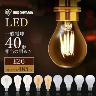 LEDフィラメント電球 40W形相当  【ロング】レトロ<img class='new_mark_img2' src='https://img.shop-pro.jp/img/new/icons61.gif' style='border:none;display:inline;margin:0px;padding:0px;width:auto;' />