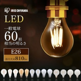 LEDフィラメント電球 60W形相当  【ボール型】<img class='new_mark_img2' src='https://img.shop-pro.jp/img/new/icons61.gif' style='border:none;display:inline;margin:0px;padding:0px;width:auto;' />