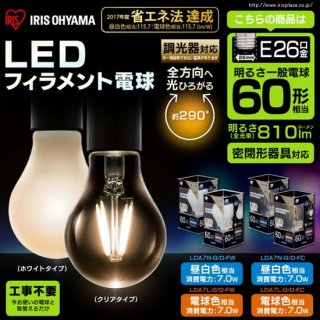 LEDフィラメント電球 調光器対応 60W形相当<img class='new_mark_img2' src='https://img.shop-pro.jp/img/new/icons61.gif' style='border:none;display:inline;margin:0px;padding:0px;width:auto;' />