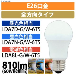 LED電球 全方向タイプ<img class='new_mark_img2' src='https://img.shop-pro.jp/img/new/icons61.gif' style='border:none;display:inline;margin:0px;padding:0px;width:auto;' />