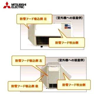 【三菱エアコン室外機用OP】 室外機 防雪フードセット 対応機種:NXV4020S<img class='new_mark_img2' src='https://img.shop-pro.jp/img/new/icons61.gif' style='border:none;display:inline;margin:0px;padding:0px;width:auto;' />