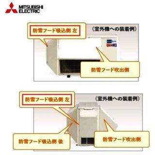 【三菱エアコン室外機用OP】 室外機 防雪フード 左側 対応機種:NXV5620S <img class='new_mark_img2' src='https://img.shop-pro.jp/img/new/icons61.gif' style='border:none;display:inline;margin:0px;padding:0px;width:auto;' />
