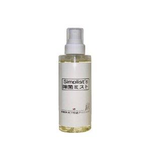 除菌ミスト(ノンアルコール、保湿効果)