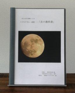 私たちは月を誤解している マドモアゼル・愛 「月の教科書」