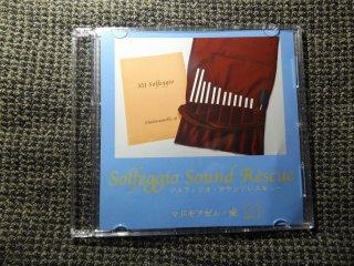ソルフェジオ・サウンドレスキュー CD