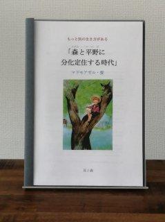 もっと別の生き方がある「森と平野に分化定住する時代」書籍版