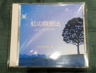 虹の瞑想法 インスパイヤ  完全復刻盤CD