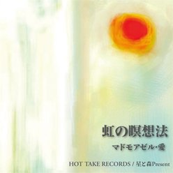 【CD】虹の瞑想法