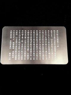 純銀板1オンス 般若心経  (額入り)