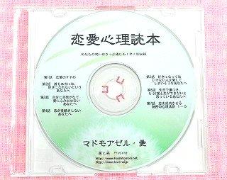 恋愛心理読本 CDダウンロード版 .wav
