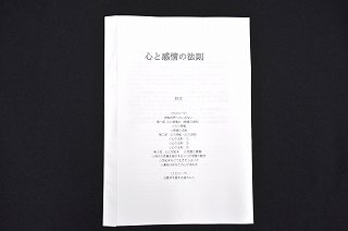 心と感情の法則 PDFダウンロード版
