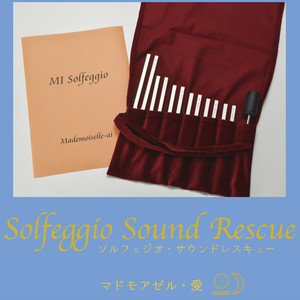 ソルフェジオサウンドレスキュー ダウンロード版