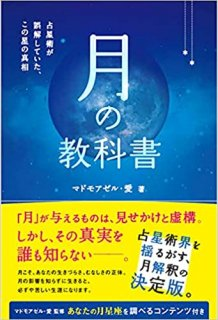 月の教科書