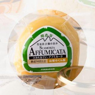 スカモルツァ・アフミカータ(北海道白糠酪恵舎) 燻製の香り