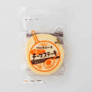 プロボローネ(北海道白糠酪恵舎)チーズステーキ
