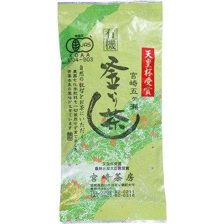 有機釜炒り茶【中級】100g