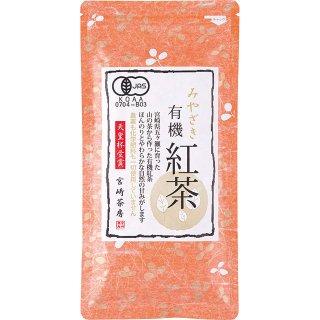 有機紅茶【リーフ】50g