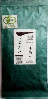 有機釜炒り茶【手摘みやぶきた】50g