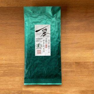 有機釜炒り茶【手摘みさきみどり】50g