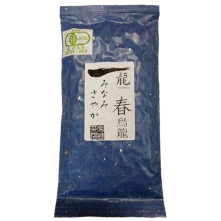 有機烏龍茶【みなみさやか春】50g