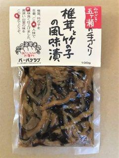 椎茸と竹の子の風味漬100g