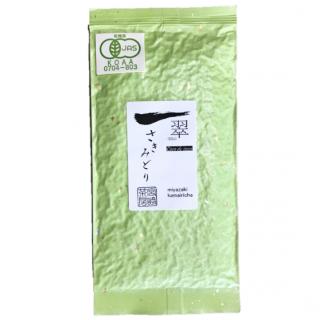 有機釜炒り茶【品種別限定】さきみどり50g