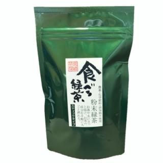 釜炒り茶(粉末)【食べる緑茶スティックタイプ】1g×15本