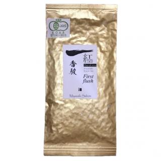 有機紅茶【香駿ファースト】50g