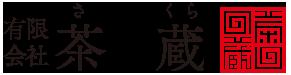 有限会社 茶蔵 オンラインショップ