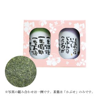 相田みつを缶入り煎茶  70g入・2本箱入セット
