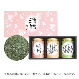 相田みつを缶入り煎茶  70g入・3本箱入セット