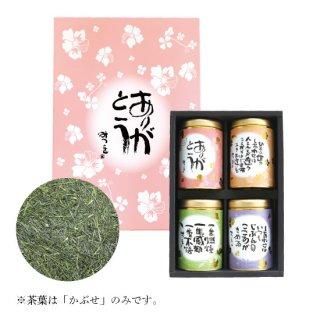 相田みつを缶入り煎茶  70g入・4本箱入セット