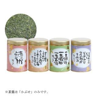 相田みつを缶入り煎茶 70g入・1缶(ピンク・オレンジ・黄緑・紫)