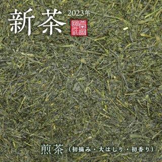 【新茶】煎茶(初摘み・大はしり・初香り)