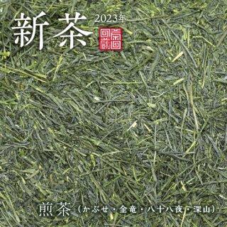 【新茶】煎茶(かぶせ・金竜・八十八夜・深山)