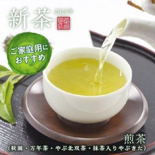 【新茶】ご家庭用におすすめ 煎茶(秘園・万年茶・やぶ北双茶・抹茶入りやぶきた)