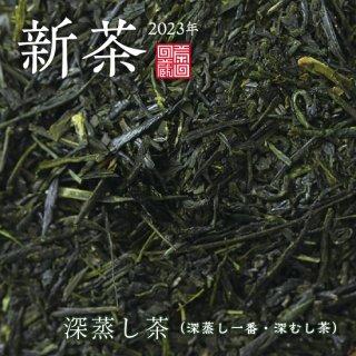 【新茶】深蒸し茶(深蒸し一番・深むし茶)