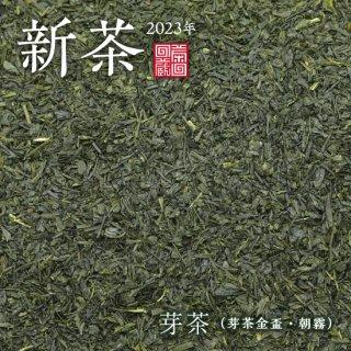 【新茶】芽茶(芽茶金盃・朝霧)