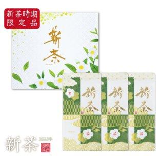 【新茶】八十八夜摘み 100g×3本箱入セット