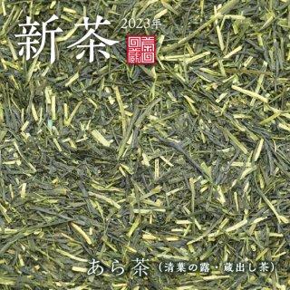 【新茶】あら茶(清葉の露・蔵出し茶・あら茶)
