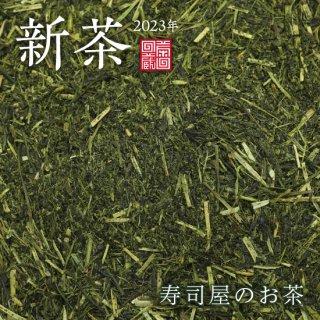 【新茶】寿司屋のお茶