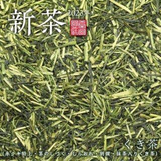 【新茶】くき茶(糸クキ特上・茎のしづく・しらおれ・別撰・茶ばしら・抹茶入くき茶)