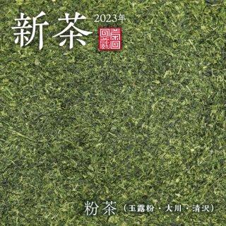 【新茶】粉茶(玉露粉・大川・清沢・天竜)