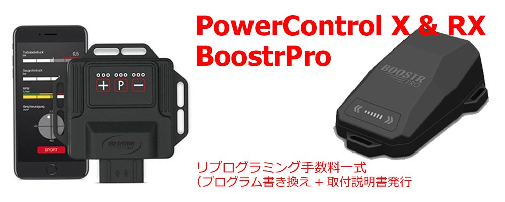 【DTE SYSTEMS】 PowerControl/BooostrPro プログラム書き換え手数料 ※ご購入条件あり