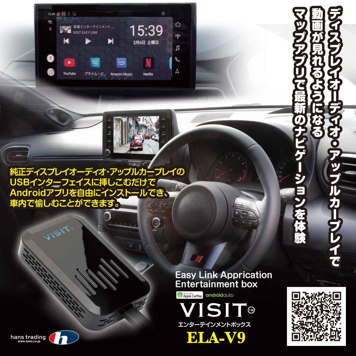 【VISIT】 ヴィジット エンターテイメントボックス ELA-X1-4GB