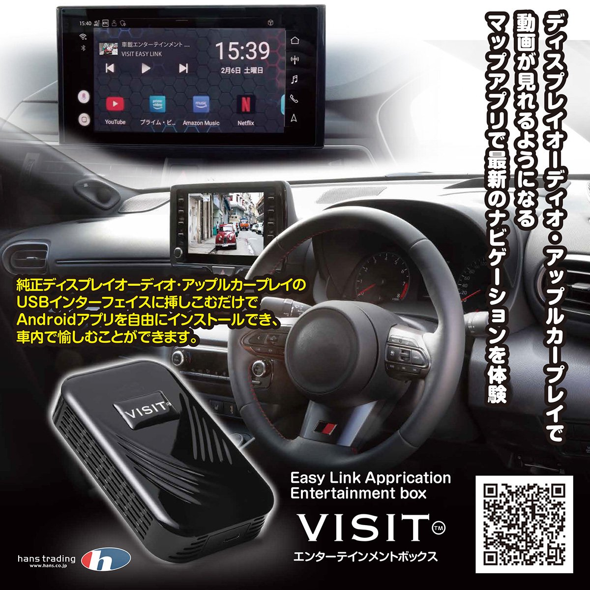 【VISIT】 ヴィジット エンターテイメントボックス ELA-X1 PRO-4GB
