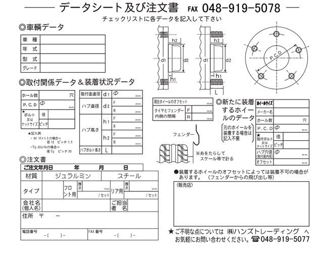 【ITK】 特注 ホイールアダプター ※お客様のご要望通りの仕様でワンオフ製作するスペーサーです