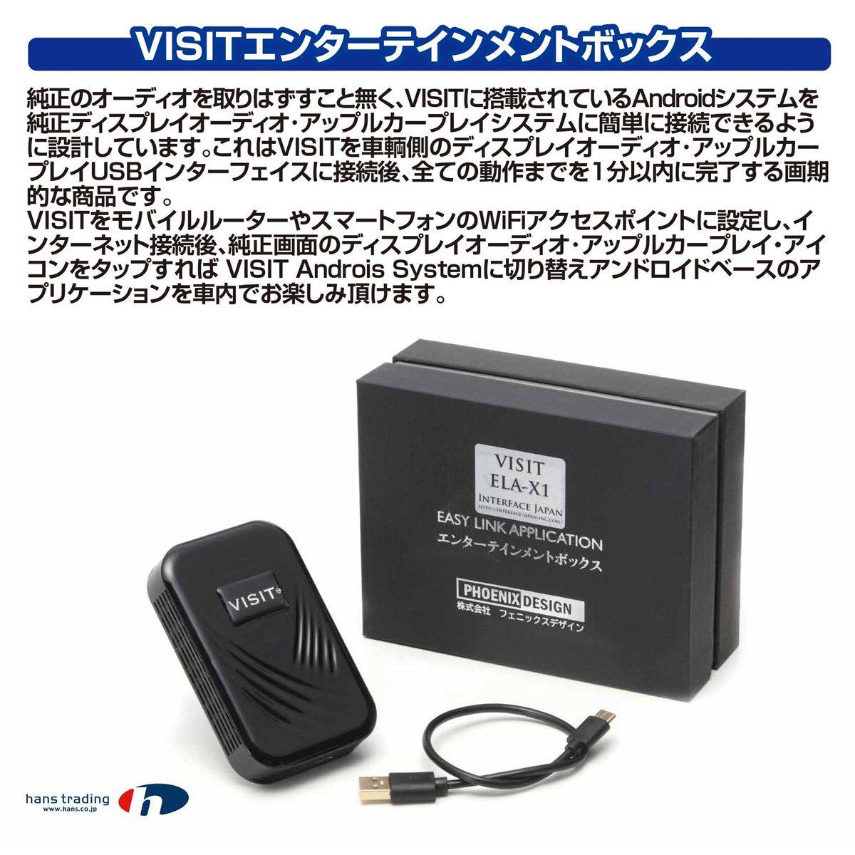※旧バージョン 【VISIT】 ヴィジット エンターテイメントボックス ELA-X1 4GB