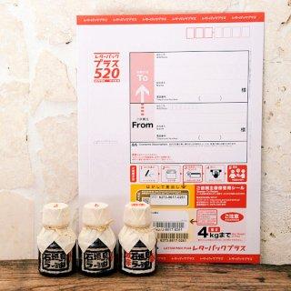 【レターパック配送】おすすめブレンドセット(石垣島ラー油×2、激辛ラー油×1)