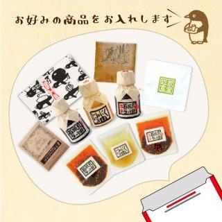 【レターパック配送】商品の組合せをカスタマイズ